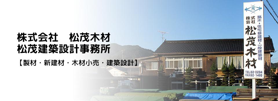 山口県下関市清末町にある、製材・新建材・木材小売・建築設計「株式会社 松茂木材」です。